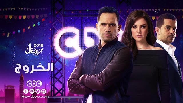 """شاهد يوتيوب أول حلقات مسلسل """" الخروج """" بجودة عالية رمضان 2016"""