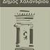 Δήμος Χαλανδρίου: 30-31 Μαΐου, γιορτινές συναυλίες στο θέατρο ρεματιάς