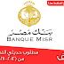 اعلان وظائف بنك مصر