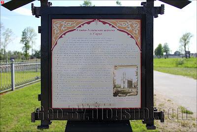 Табличка с историей-полуправдой, а временами и ложью