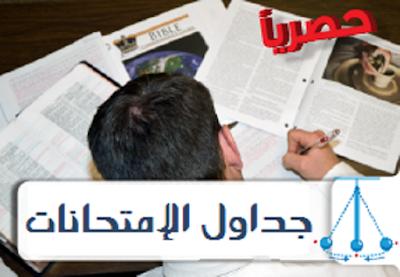 جداول امتحانات محافظة القليوبية نصف العام 2017