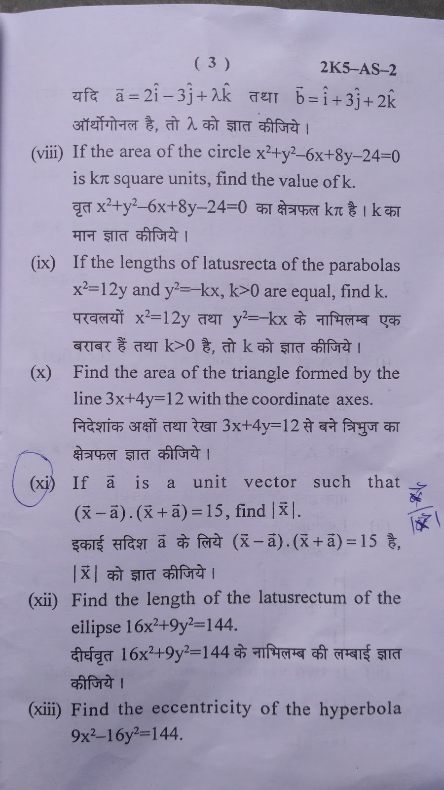 Question Paper of Applied Mathematics-1 (December-2016) of Computer Engineering, 1st Semester, 1st Year, Polytechnic BTE Delhi