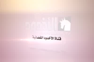 Al Okhdood - New Channel Nilesat