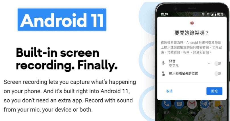 免安裝 APP,Android 11 終於內建螢幕畫面錄製功能 - 逍遙の窩