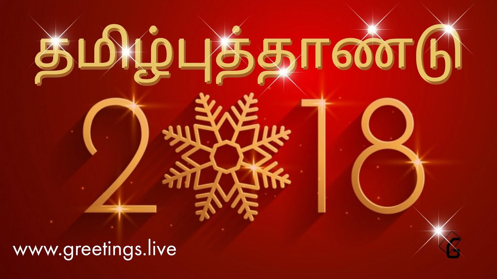 Free tamil new year greetings image collections greetings card turkish new year greetings gallery greetings card design simple m4hsunfo