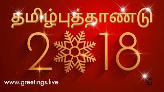 Sparkling-Tamil-new-Year-2018-தமிழ்புத்தாண்டு.