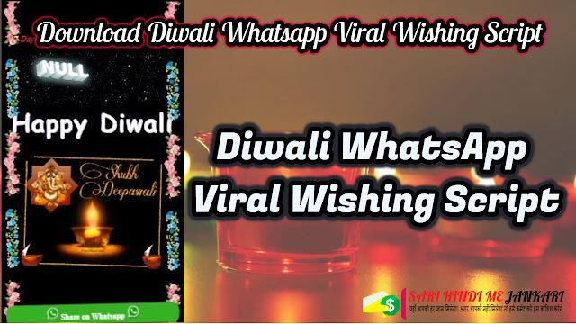 Happy Diwali Wishing Script 2019 [Download Happy Diwali Wishing Script]