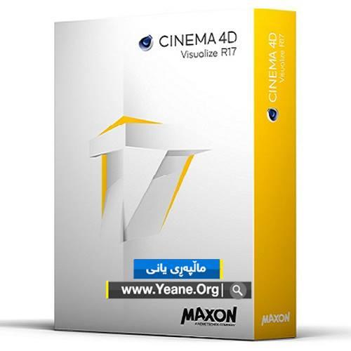 بهرنامه | كۆتا وهشانی  سـیـنهمـا 4دی بۆ سیستهمی ماك و ویندۆز Maxon Cinema 4D R17