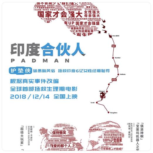 Akshay Kumar की Padman अब होगी चीन में रिलीज़ - 14 दिसंबर 2018
