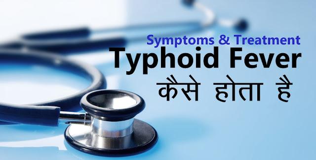 Typhoid Kaise Hota Hai