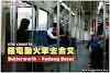 2019 合艾攻略 / 乘搭 KTM 电动火车去 Hatyai / Butterworth - Padang Besar 路线与攻略
