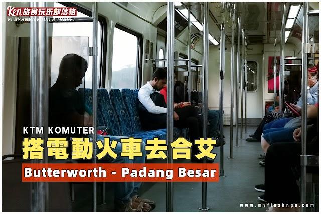 2019 合艾攻略 / 乘搭 KTM 电动火车去合艾 / Butterworth - Padang Besar 路线与攻略