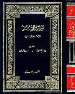 تحميل كتاب شرح السنة - الإمام البغوي pdf