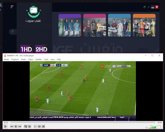 تحميل برنامج لمشاهدة قنوات bein sport على الكمبيوتر 2018 مجانا