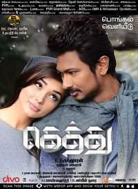 Gethu Tamil - Hindi Download 300mb HD MKV