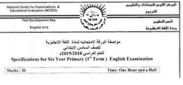 مواصفات الورقة الامتحانية فى مادة اللغة الانجليزية للمرحلة الابتدائية 2019
