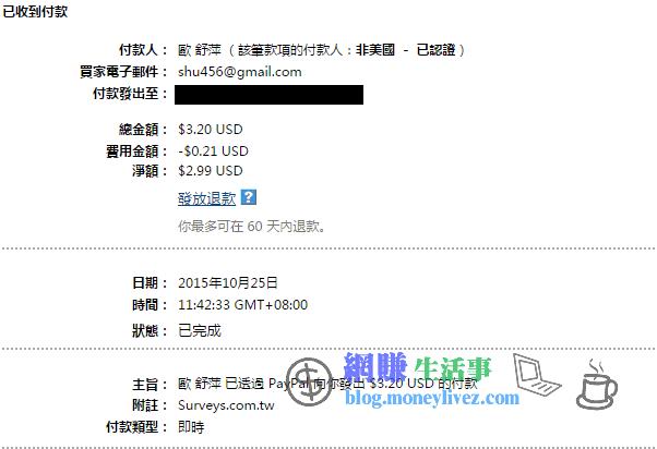 Surveys 台灣市調網 第10次收款圖