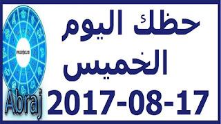 حظك اليوم الخميس 17-08-2017