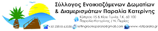 Αλληλογραφία ΣΕΔΠ και Αυτοκινητόδρομου Αιγαίου για οδοσήμανση