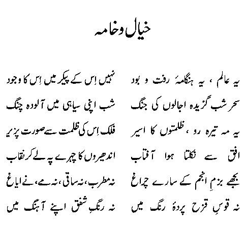Khayal O Khama by Javed Ahmad Ghamidi Islamic Poetry in