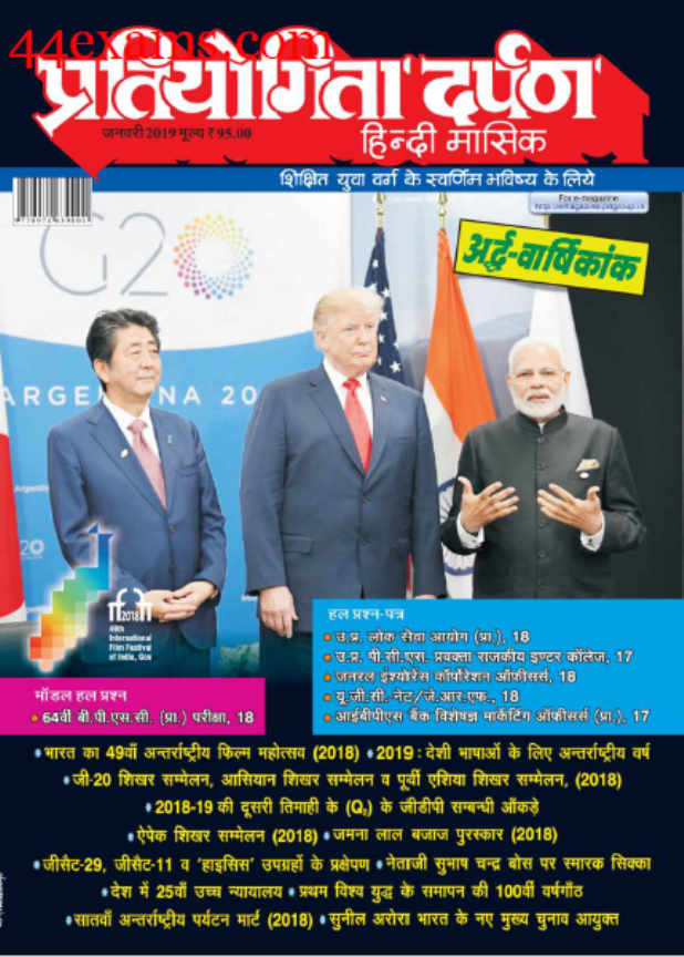 Pratiyogita Darpan Current Affairs (January 2019) : For All Competitive Exam Hindi PDF Book