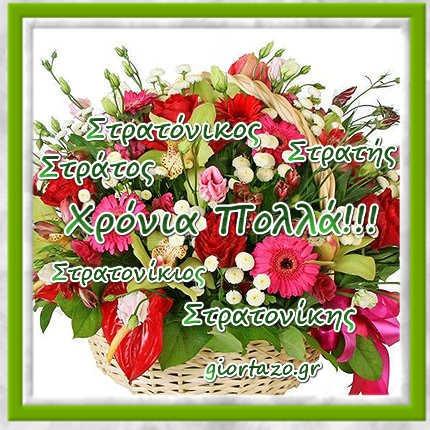 30 Σεπτεμβρίου Σήμερα γιορτάζουν Αγίου Στρατονίκου μάρτυρος giortazo Στρατόνικος, Στράτος