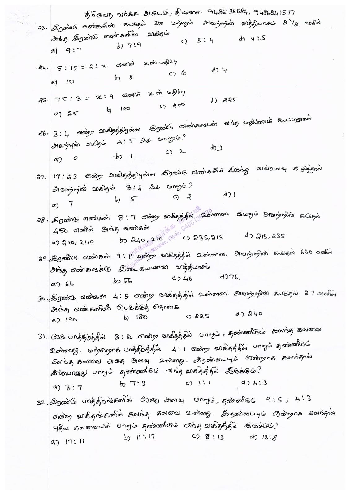 கற்கண்டு கணிதம்: TNPSC MATHS - RATIO & PROPORTIONS