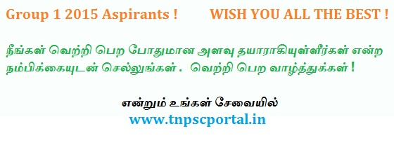 download tnpsc group one answer key, expected cutoff marks