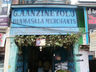 Gunda Anjaneyulu  Kalyana Mandapam Nellore