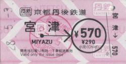 京都丹後鉄道 硬券乗車券 宮津→570円区間
