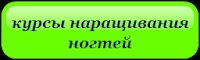 курсы наращивания и дизайна ногтей Харьков