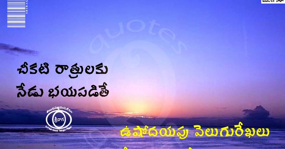 Good Morning Quotes Goodreads : Best telugu good morning quotes with images