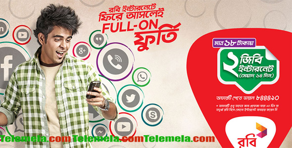Robi 2GB Internet 18 Tk