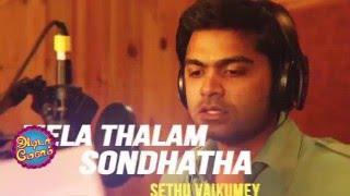 Melathalam Lyric Video _ Adida Melam _ STR, Abhishek, Abhay Krishna, Abinaya