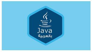 كورس الجافا باللغة العربية -اتعلم دليفرى