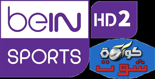 مشاهدة قناة بي ان سبورت beinsports2 بث مباشر للقناة المشفرة بدون تقطيع مجاناً