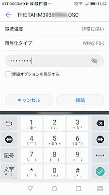 Wi-Fiのパスワードは