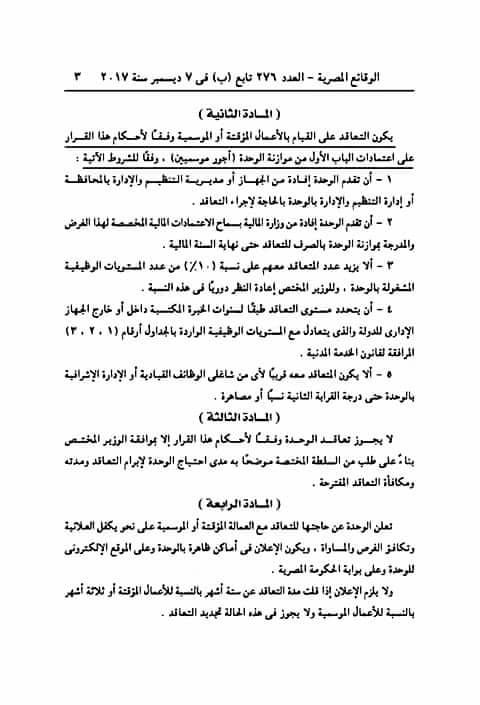 قرار وزير التخطيط رقم 110 لسنة 2017 بفتح باب التعيين بنظام التعاقد 3