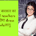 Punjab govt. Teacher new dress code