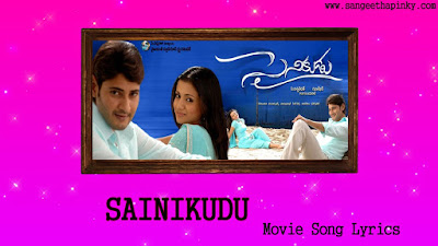 sainikudu-telugu-movie-songs-lyrics