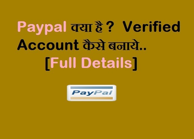 Paypal Kya Hai. India Me Verified Account Kaise Banaye
