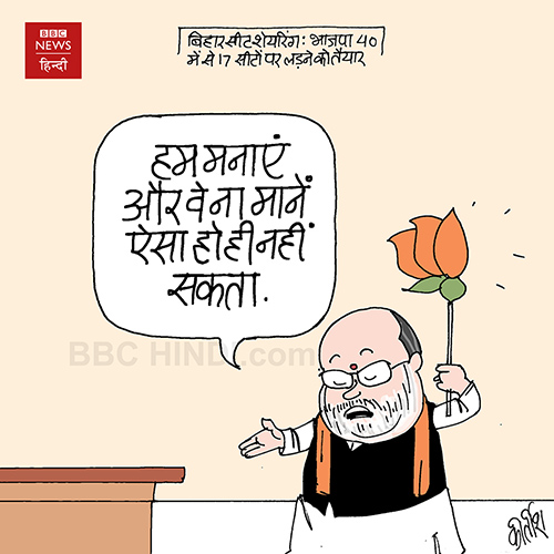 indian political cartoon, cartoons on politics, cartoonist kirtish bhatt, indian political cartoonist, amit shah, bihar cartoon, nitish kumar cartoon, election 2019 cartoons