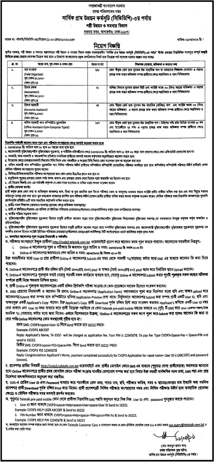 Comprehensive Village Development Programme Job Circular 2019