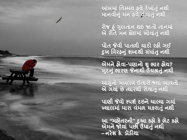 आंखमां विस्मय हवे देखांतुं नथी Gujrati Gazal By Naresh K. Dodia