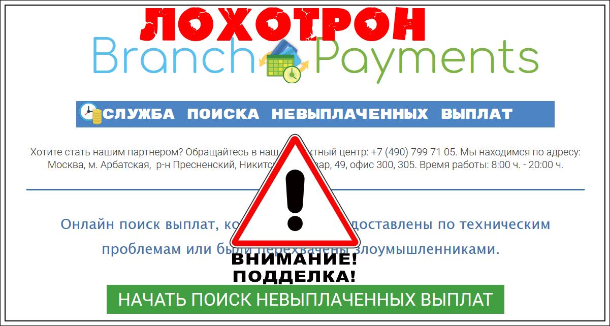 Очередной обман Branch Payments, Find Money, Search Monies, Find Сash  - это новый лохотрон
