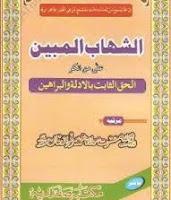al Shihab al Mubeen By Shaykh Muhammad Sarfraz Khan Safdar (r.a)