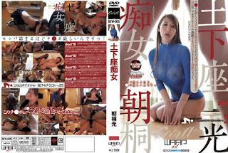 EKW-005 Prostrate Slut Morning Kiri Light – 土下座痴女 / 朝桐光