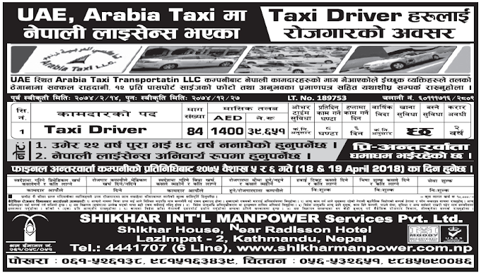 Jobs in UAE for Nepali, Salary Rs 39,651