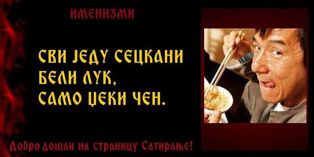 Сви једу сецкани бели лук, само Џеки Чен