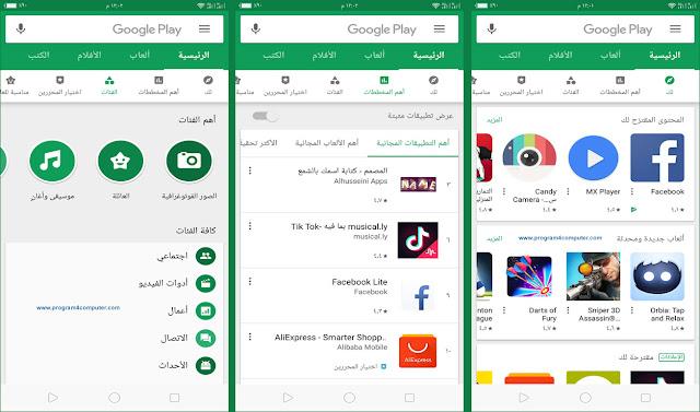 Download Google Play Free
